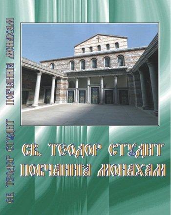 Повчання монахам Святого Теодора Студита