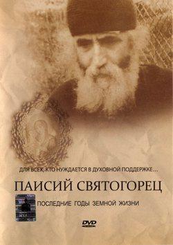 Паїсій Святогорець - фільм online