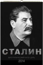 Патріарша друкарня РПЦ надрукувала календар зі Сталіним