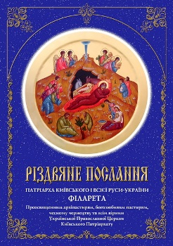 Різдвяне послання Патріарха УПЦ КП  Філарета (2014)