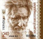 Поштову марку «Андрей Шептицький. 1865-1944» вводить в обіг Укрпошта.(ФОТО)