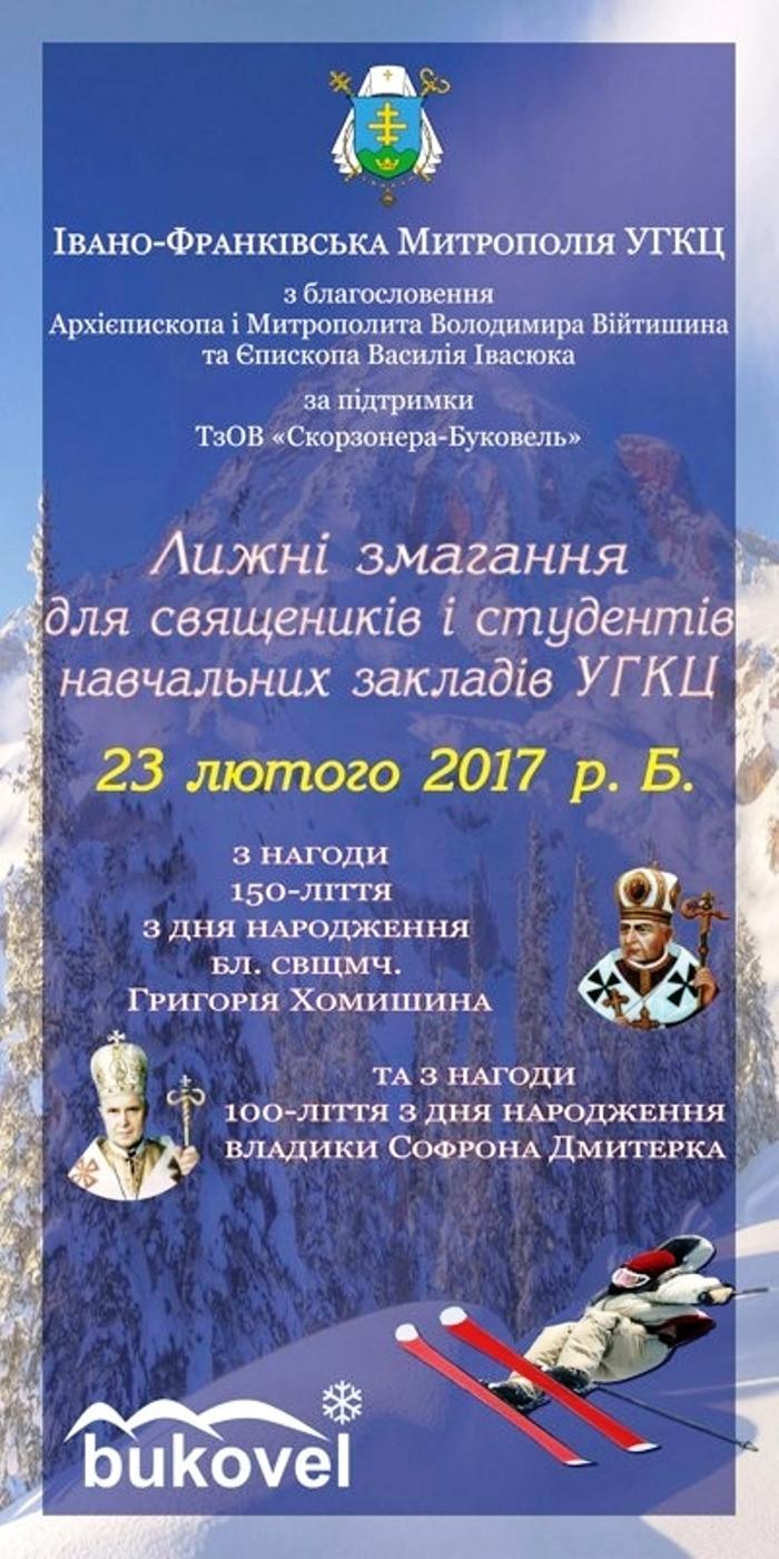 УГКЦ влаштовує Ллижні змагання священиків