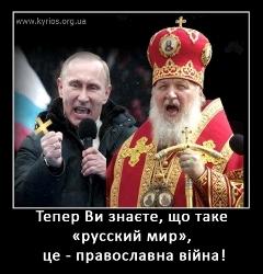 Про викриття неправди УПЦ Московського Патріархату