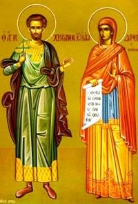 святі мученики Хрисант та Дарія
