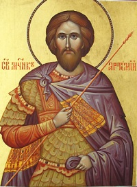 святий мученик Артемій