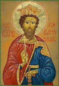 святий Вячеслав
