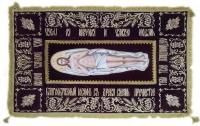 Плащаниця Христа (1)
