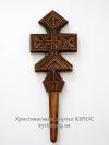 Хрест №10