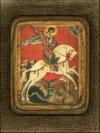 Святий Юрій Змієборець - №17