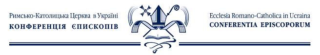 Комунікат єпископів РКЦ в Україні з нагоди І Всесвітнього дня убогих