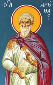 6 листопада - святого мученика Арети і тих, що з ним — Християнський портал  КІРІОС